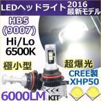 ショッピングLED LEDヘッドライト HB5(9007) Hi/Lo切替 車検対応 コンパクト型 CREE社製XHP50搭載 6000LM 究極の白さ 2個セット 送料無料