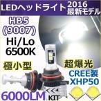 ショッピングLED LEDヘッドライト HB5(9007) Hi/Lo切替 CREE社製XHP50搭載 6000LM 2個セット 送料無料
