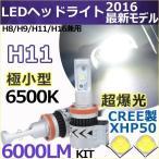 ショッピングLED LEDヘッドライト H11 車検対応 コンパクト型 CREE XHP50 6000LM 角度可調整 キャンセラー 2個付き 送料無料