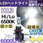 ショッピングLED LEDヘッドライト H13 Hi/Lo切替 車検対応 コンパクト型 CREE社製-XHP50搭載 6000LM/6500K 驚異の白さ  2個セット 送料無料