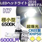 ショッピングLED LEDヘッドライト H7 車検対応 発光角度調整設計 CREE社製XHP50搭載 6000LM ホワイト 2個セット