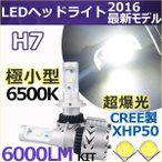ショッピングLED LEDヘッドライト H7 車検対応 コンパクト型 発光角度調整 完璧な配光 CREE社製XHP50搭載 6000LM ホワイト キャンセラー2個付き