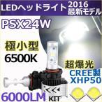 ショッピングLED LEDヘッドライト PSX24W 車検対応 コンパクト型 CREE社製XHP50搭載 6000LM キラメキ感抜群 2個セット 1年保証