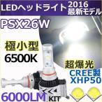 ショッピングLED LEDヘッドライト PSX26W 車検対応 コンパクト型 発光角度調整可能 CREE XHP50 6000LM 驚異の白さ 2個セット