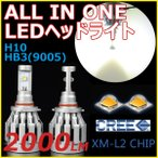 ショッピングLED LEDヘッドライトHB3(9005) ハイTOYOTA  トヨタ ヴェルファイア H20.5〜H23.10 GGH2#系  ALL IN ONE  CREE製 2000LM