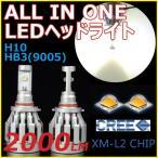 ショッピングLED LEDヘッドライト(HB3)9005 ハイ DAIHATSU  ダイハツ  ムーブコンテ H23.6〜 L575S/L585S  ALL IN ONE  CREE製 2000LM