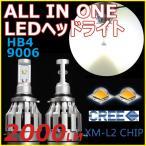 ショッピングLED LEDヘッドライトHB4(9006) ロー  TOYOTA トヨタ ハイラックスサーフ H14.11〜H17.6 KDN/GRN/RZN/TRN/VZN21#系  ALL IN ONE  CREE製 2000ルーメン