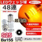 ショッピングLED LEDバルブ S25 Ba15S/1156 シングル口金球 SMD48連 ウインカーランプ 高輝度 アンバー 2球入