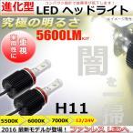 ショッピングLED LEDヘッドライト H11 フォグランプ ファンレス CREE製チップ搭載 取付簡単 12V車対応 5500K,6000K,7000K色温度選択可能