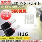 ショッピングLED LEDヘッドライトH16 フォグランプ 12V車対応 CREE製チップ搭載 ヒートシング採用 5500K/6000/7000K色温度選択可能
