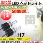 ショッピングLED LEDヘッドライト/フォグランプ H7 ファンレス CREE社製 放熱性抜群 超激光 5600LM 5500K,6000K,7000K