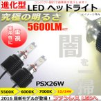 ショッピングLED LEDヘッドライト PSX26W フォグランプ CREE製 放熱抜群 5600LM ホワイト 5500K,6000K,7000K 1年保証