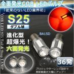 ショッピングLED COB LEDバルブ S25 Ba15D 口金ダブル球 テール&ストップランプ レッド COB全面発光 500LM 12V/24V 送料無料