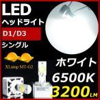 ショッピングLED LEDヘッドライトキット D3(D3C/D3R/D3S) 3200LM CREE製チップ搭載 超爆光 ホワイト 12V対応  超高輝度