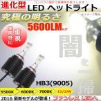 ショッピングLED ノート NE/E12 LEDヘッドライト HB3(9005)ハイビーム ファンレス式 CREE搭載 6500LM 超高輝度 5500K,6000K,7000K 全3色