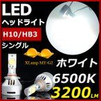 ショッピングLED LEDヘッドライトキット H10 CREE製チップ搭載 3200ルーメン  ホワイト 超高輝度 12V対応