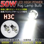 ショッピングLED LEDフォグランプ H3c LEDバルブ ハイパワー 50W 強烈の輝き ホワイト 2本セット 送料無料