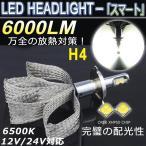 ショッピングLED LEDヘッドライトH4 Hi/Lo トヨタ  WILL Vi NCP19 CREE製-XHP50搭載 6000LM 究極に輝き 6500K 18ヶ月保証