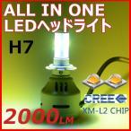ショッピングLED LEDフォグランプ H7 イエロー/黄色 2000LM 6500K  CREE製  24w (Bタイプ)