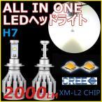 ショッピングLED LEDヘッドライト H7 ハイ 6500K 2000ルーメン CREEチップ搭載 ホワイト  2個セット 輸入車 FIAT PUNTO 188 H12〜H15
