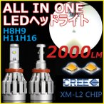 ショッピングLED LEDヘッドライトH8 フォグランプ オールインワン 2000LM 6500K  CREE製 24w 送料無料