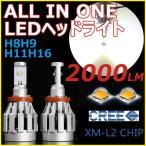 ショッピングLED LEDヘッドライトH9 フォグランプ オールインワン 2000LM 6500K  CREE製 24w 送料無料