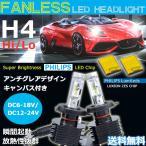 ショッピングLED 車検対応 LEDヘッドライト H4 Hi/Lo切替可能 PHILIPS社製 キャンセラー内蔵 片側3500LM 6000K 超高輝度