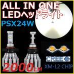 ショッピングLED LEDヘッドライトPSX24W フォグランプ オールインワン2000LM 6500K  CREE製 24w