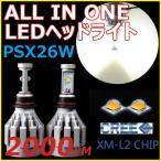ショッピングLED LEDヘッドライトPSX26W フォグランプ オールインワン 2000LM 6500K  CREE製 24w 送料無料