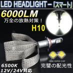 ショッピングLED 新登場 LEDヘッドライト H10 ヒートリボン CREE-XHP50 キャンセラー内蔵 6000LM 強烈な明るさ 12V/24V対応 18ヶ月保証