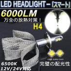 ショッピングLED LEDヘッドライト H4 hi/lo 車検対応 CREE 驚異の明るさ CREE高輝度チップ搭載 6000LM 12V/24V車対応 18ヶ月保証