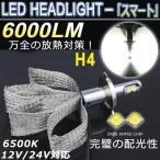 ショッピングLED LEDヘッドライト H4 Hi/Lo切替 6500K ホワイト 片方3000LM SUZUKI スズキ Kei HN22S H18.4〜H21.8 車検対応
