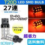 ショッピングLED LEDバルブ T20ダブル球 5050 SMD27連 ウェッジダブル球 テール&ブレーキランプ  420ルーメン  レッド 12V車用 2個セット 送料無料