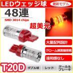 ショッピングLED LEDバルブ T20D(7443)3014 SMD48連 ウェッジダブル球  テール&ブレーキランプ  420ルーメン   レッド 12V車用 2個セット 送料無料