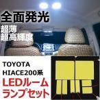 LEDルームランプセット トヨタ ハイエース 200系1〜3型 TRH200GL COB面発光 8500K 高輝度 1年保証
