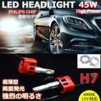 ショッピングLED LEDヘッドライト H7 車検対応 コンパクト型 片側4500LM 圧倒的の明るさ 6000K ホワイト 12V対応