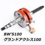 ロングクランクシャフト YAMAHA(ヤマハ) BW'S100 52mm /グランドアクシス100