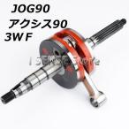 クランクシャフト YAMAHA(ヤマハ) JOG90RED /アクシス90 3WF 45mm 高品質