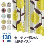 ノルディックデザインカーテン 幅130cm 丈135〜260cm ドレープカーテン 遮光 2級 3級 形状記憶加工 北欧 丸洗い 日本製 10柄 33100617