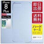 iPhone 7 Plus (クリア/ハードケース) ケース カバー iphone7plusケース iphone7plusカバー アイフォン7プラス