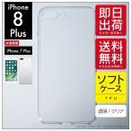 iPhone 7 Plus (TPUクリア/ソフトケース) ケース カバー iphone7plusケース iphone7plusカバー アイフォン7プラス ケース