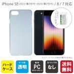 iPhone 7 (クリア/ハードケース) & 保護フィルム セット