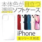 iPhone 7 (TPUクリア/ソフトケース) ケース カバー iphone7ケース iphone7カバー アイフォン7