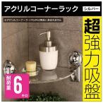 アクリルコーナーラック (シルバー) 【スペースマジック】 浴室 洗面所 吸盤 石鹸置き アクリル 高級 シャンプーラック 小物置き 壁掛け