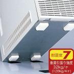 SANWA SUPPLY(サンワサプライ) 耐震CPU(大)ガード QL-02K