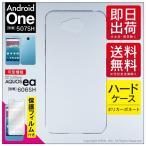 Android One 507SH 無地ケース(クリア/ハードケース) & 保護フィルム セット 507SHケース 507SHカバー