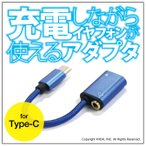 Type-C イヤホン変換ケーブル Type-C USB イヤホン 充電ケーブル タイプC 3.5mm ジャック ケーブル 逆 全5色