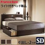 フランスベッド セミダブル ライト・棚付きベッド 〔グラディス〕 引き出し付き セミダブル ベッドフレームのみ 収納