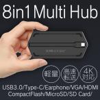 マルチハブ / USB Type C ハブ / 4K対応 / CFカード / SDカード / VGA / HDMI (8 in 1)