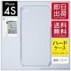 【期間限定セール】iPhone 4S クリア ハード ケース カバー 無地